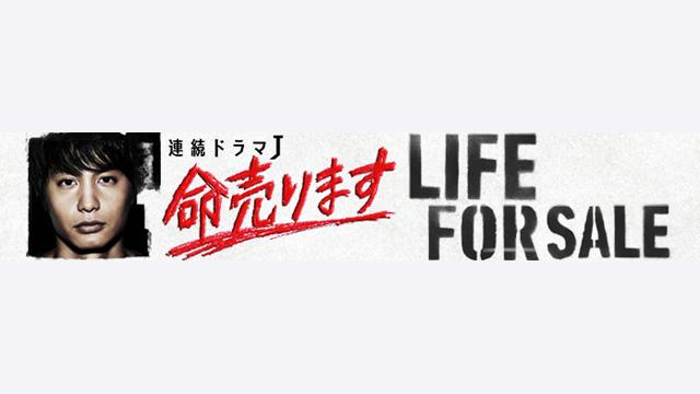 三島由紀夫「命売ります」【BSジャパン】