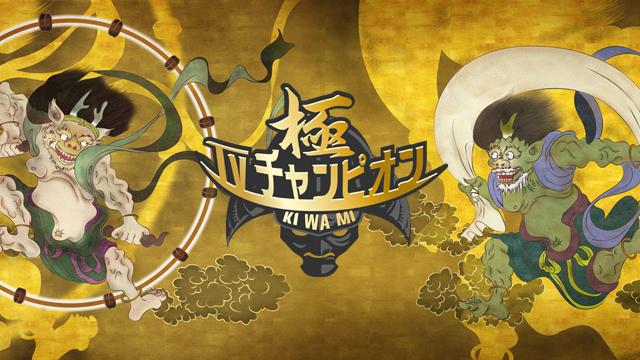 TVチャンピオン 極~KIWAMI~【BSジャパン】