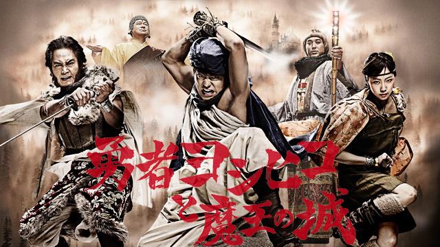 勇者ヨシヒコと魔王の城(ドラマ24傑作選)